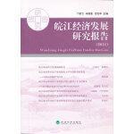 皖江经济发展研究报告(2011)