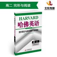 (2019)哈佛英语 完形填空与阅读理解巧学精练 高二