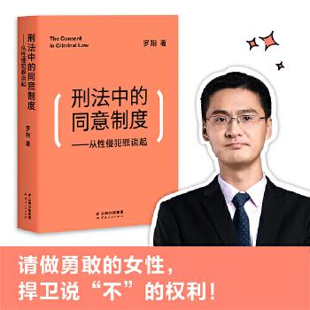 """刑法中的同意制度:从性侵犯罪谈起(中国政法大学罗翔教授,全面审视性同意标准,和围绕着""""性""""的权力、道德、文化) 清楚认知法律中的同意制度,对男女双方都是纠偏的过程。正确表达不同意,是每位女性自我保护的关键;尊重她人的""""不"""",也是每位男性行为自由的边界。果麦出品"""