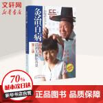 灸治百病(第2版) 中国中医药出版社