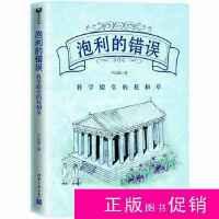 【二手旧书九成新自然】泡利的错误:科学殿堂的花和草 /卢昌海 ?