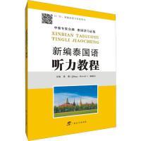 新编泰国语听力教程 广西教育出版社