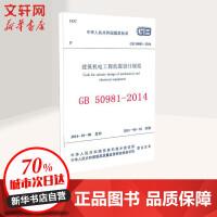 GB 50981-2014 建筑机电工程抗震设计规范 中国建筑工业出版社