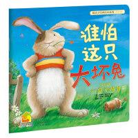 暖房子经典绘本・第4辑(欢乐篇):谁怕这只大坏兔