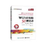 领导力开发的50种活动(第1分册)(修订本)