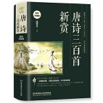 唐诗三百首新赏(即使只读鉴赏文字,也能读懂整个盛唐!)