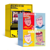 商业周刊中文版(1年共26期)全年杂志2018年8月起 1年共26期 每月快递 新刊杂志订阅  杂志铺