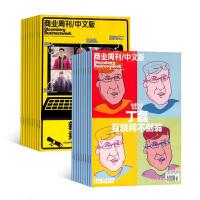 商业周刊中文版(1年共24期)全年杂志2019年10月起 1年共26期 每月快递 新刊杂志订阅  杂志铺