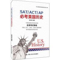 SAT/ACT/AP必考美国历史 中国人民大学出版社