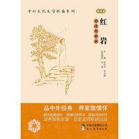 中外文化文学经典系列――《红岩》导读与赏析 常汝吉、 李小燕 9787510650406