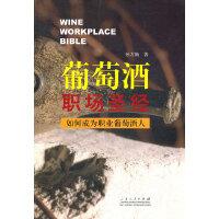 葡萄酒职场圣经