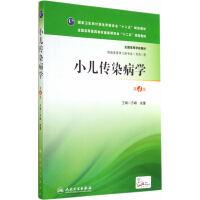 小儿传染病学(第4版/本科儿科)