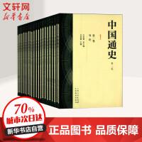 中国通史(第2版) 共22册 白寿彝 汇聚集体智慧的恢弘巨著 当代中国史学的不朽丰碑(第2版) 白寿彝 主编;白寿彝