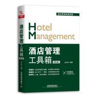 酒店管理工具箱(第3版) 中���F道出版社