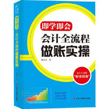 即学即会:会计全流程做账实操(pdf+txt+epub+azw3+mobi电子书在线阅读下载)