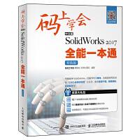 码上学会――中文版SolidWorks 2017全能一本通(双色版)
