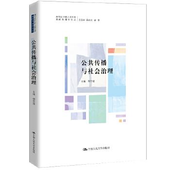 公共传播与社会治理(pdf+txt+epub+azw3+mobi电子书在线阅读下载)