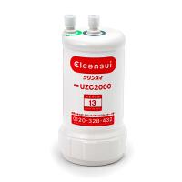 UZC2000 cleansui/三菱 U系列滤芯 高科技集成式滤芯 内涵3道过滤 体积小巧 节约空间