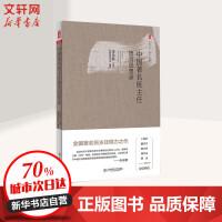 中国著名班主任德育思想录 华东师范大学出版社有限公司