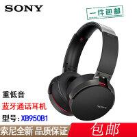 【支持礼品卡+包邮】索尼 MDR-XB950B1 无线蓝牙头戴式 重低音立体声耳麦 手机通话音乐通用耳机