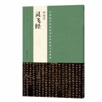 中国最具代表性书法作品放大本系列 钟绍京《灵飞经》