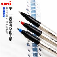 日本uni三菱UB-177直液式走珠笔0.7mm签字笔中性笔水笔
