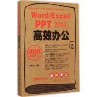 Word/Excel/PPT2013高效办公800秘技大全 启典文化 编著