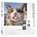 手�C拍�� 手机摄影教学指南入门 宠物摄影拍照 港台原版