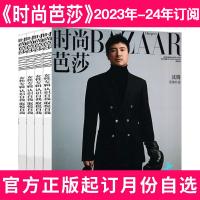 【全年��】�r尚芭莎�s志女士版2021年1-12月共12期打包 非2020�r尚�s志女性穿衣搭配�r�b服�美容明星期刊