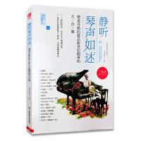 静听琴声如述 唯美钢琴曲 班得瑞 YIRUMA 久石让 神秘园 理查德克莱德曼 经典钢琴谱乐谱子琴谱 纯音乐钢琴曲书籍
