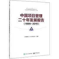 中国项目管理二十年发展报告(1999-2019) 电子工业出版社