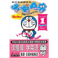 英汉双语精华本哆啦A梦(1)