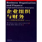 企业组织与财务――法律和经济的原则(译自第八版)