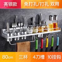 厨房置物架壁挂式免打孔收纳刀架用具用品调料味小百货省空间厨具