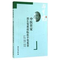 中医世家:邵生宽教授临床手笔集粹