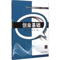 创业基础 21世纪经济管理精品教材・工商管理系列
