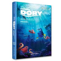 迪士尼大电影双语阅读・海底总动员2:多莉去哪儿 Finding Dory