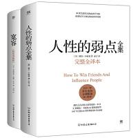 强者法则:人性的弱点全集+宽容(套装共2册,全新精装典藏版)