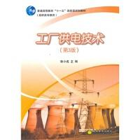 工厂供电技术(第3版) 陈小虎 9787040290875