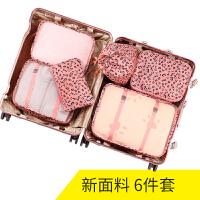 旅行收纳袋套装衣物行李箱收纳包旅游分装袋整理袋刘涛同款衣服