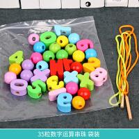 儿童串珠玩具1-2-3-4-6岁益智宝宝串珠子diy手工穿线积木玩具早教 35颗数字运算串珠 袋装