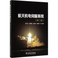 航天机电伺服系统(第2版) 中国电力出版社