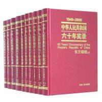 中华人民共和国六十年实录 正版全套中国历史60年辉煌历程10册全套中国历史60年辉煌历程10册