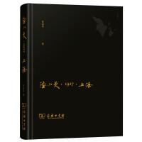 陆小曼・1927・上海