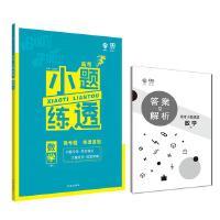 2019新版 高考小题练透理数 理想树67高考自主复习