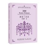 中国经典诗文集-唐诗三百首(汉英)(新)