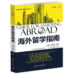 2019年 海外留学指南
