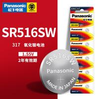 松下SR516氧化银电池1.55V 斯沃琪天王原装317手表小电子纽扣圆形