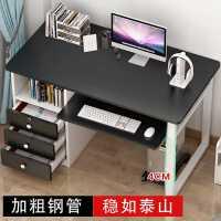 书桌简约家用学生写字台卧室电脑桌一体桌带抽屉办公桌电脑台式桌