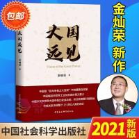 大国远见(2021新版)金灿荣 著 中国社会科学出版社 大国战略国际形势时事政治